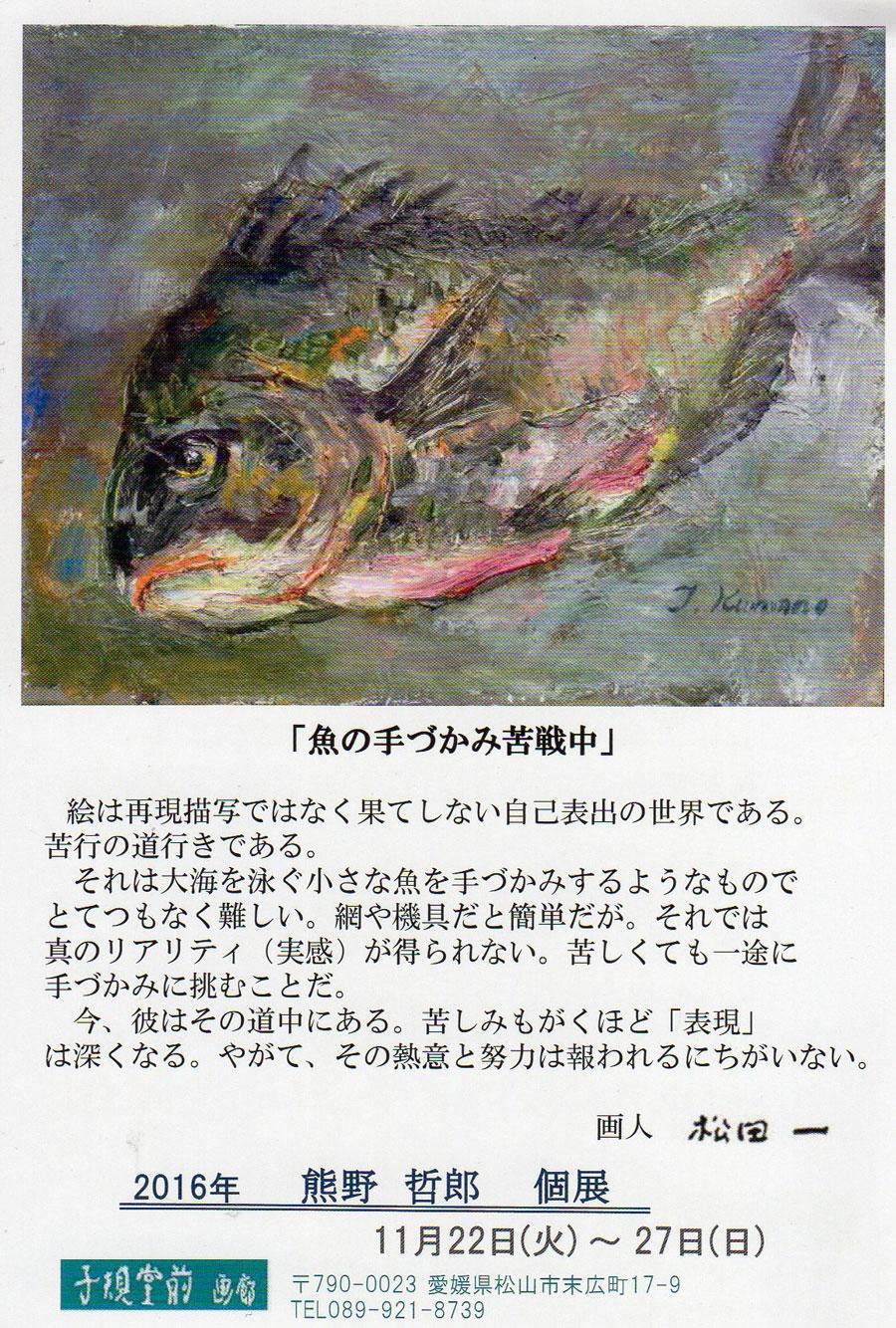 2016年 熊野哲郎個展