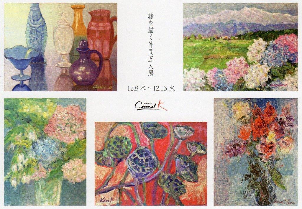 絵を描く仲間五人展2016