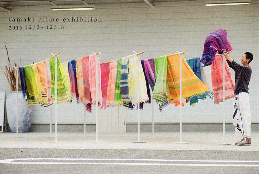 tamaki niime exhibition