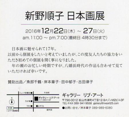 新野順子 日本画展