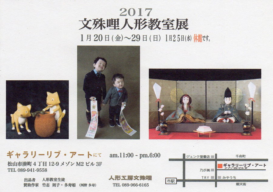 2017 文珠哩人形教室展