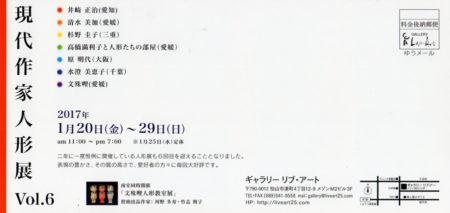 現代作家人形展 Vol.6