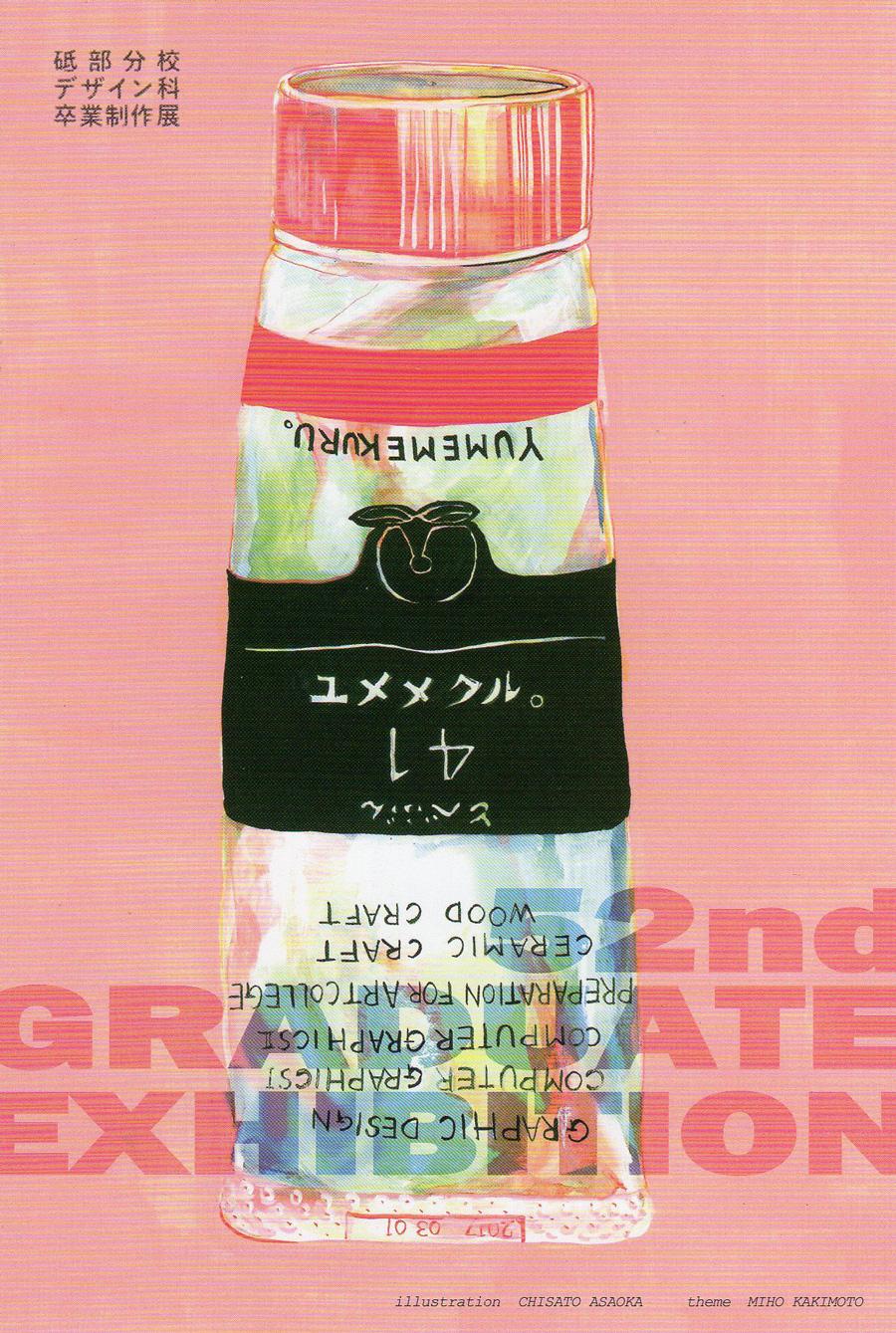 第52回 愛媛県立松山南高等学校 砥部分校 デザイン科 卒業制作展 ユメメクル。