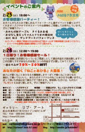 わたなべ大 画業20周年記念展覧会