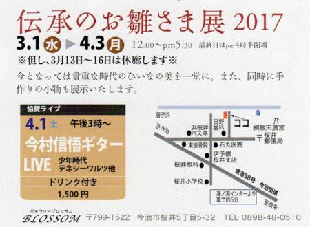 伝承のお雛さま展2017