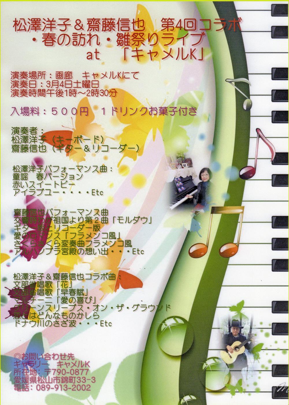 松澤洋子&齋藤信也 第4回コラボ・春の訪れ・雛祭りライブ