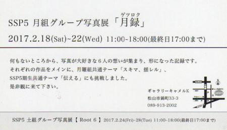 SSP5 月組グループ写真展「月録」