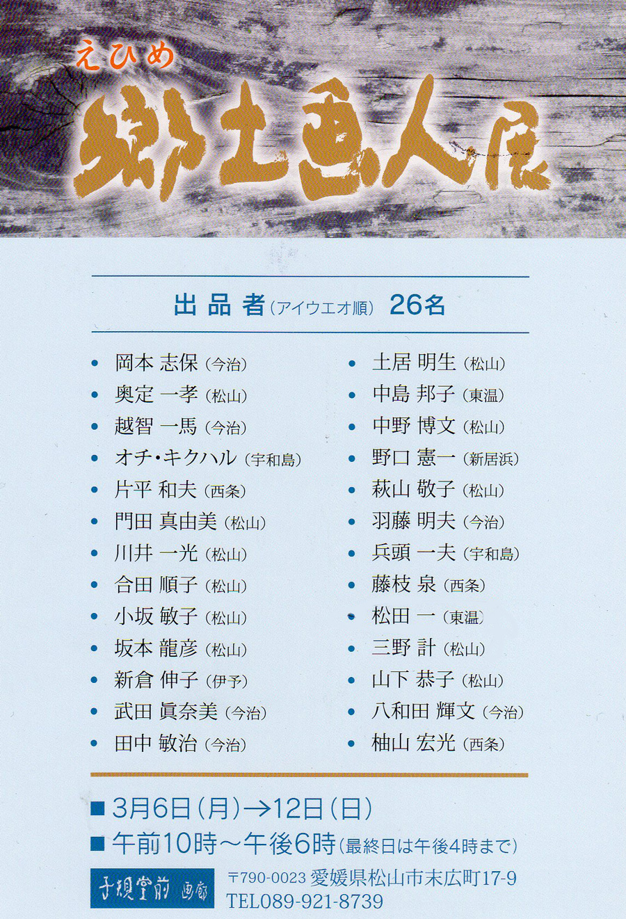 えひめ郷土画人展2017