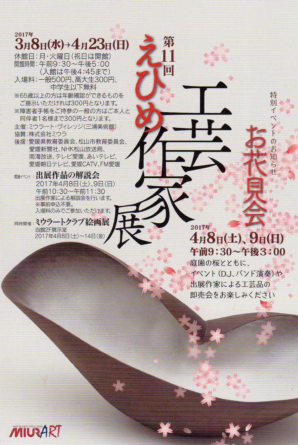 第11回えひめ工芸作家展