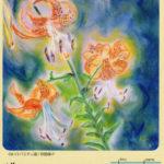 第36回 虹の会 絵画展