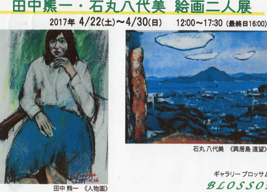 田中熊一・石丸八代美 絵画二人展