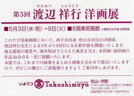 第5回 渡辺祥行 絵画展