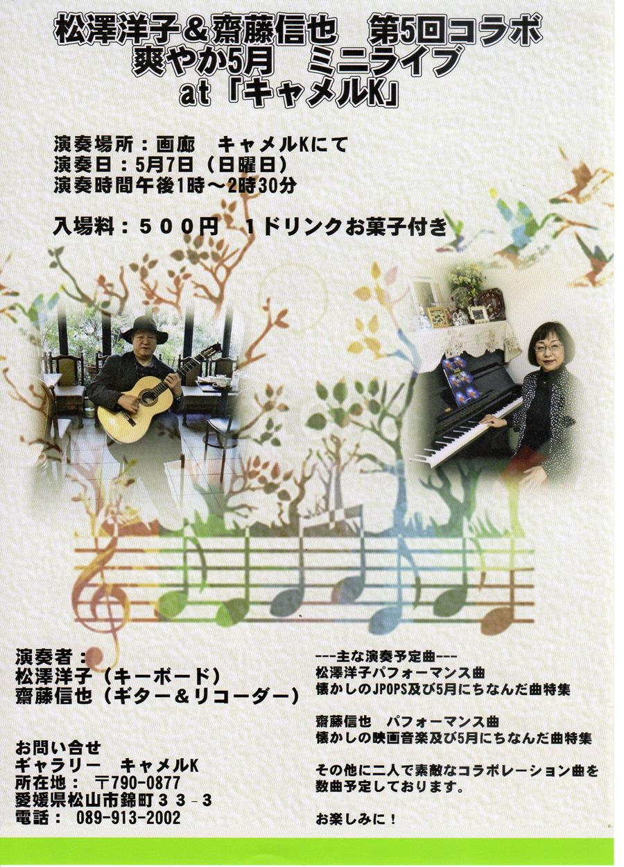 松澤洋子&齋藤信也 第5回コラボ爽やか5月ミニライブ at キャメルK