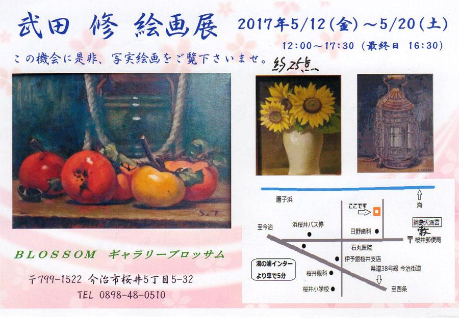 武田修 絵画展