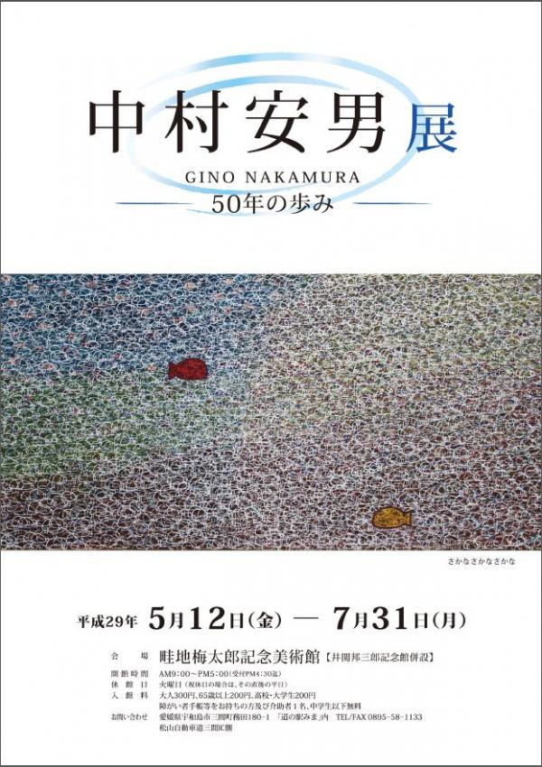 中村安男展 Gino Nakamura 50年の歩み
