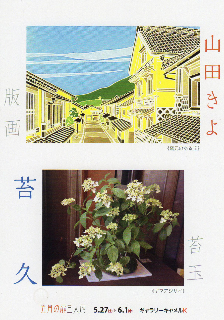5月の扉 三人展2017 山田きよ 苔久 真鍋博文