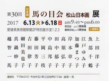 第30回 馬の目会 松山日本画展