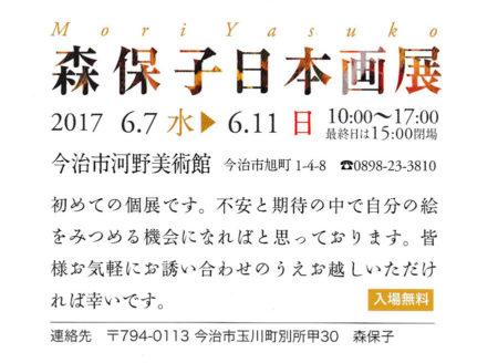 森保子日本画展