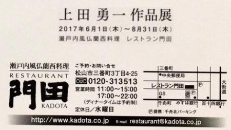 上田勇一作品展