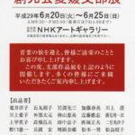 創元会愛媛支部絵画展