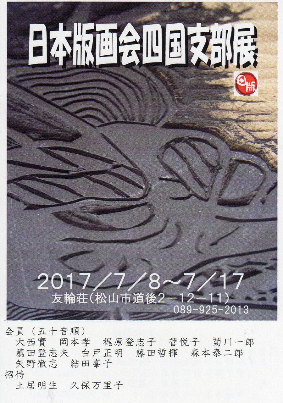 日本版画会四国支部展2017