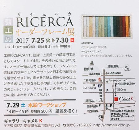 額工房RICERCA オーダーフレーム展