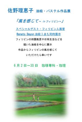 佐野理恵子 油絵・パステル作品展