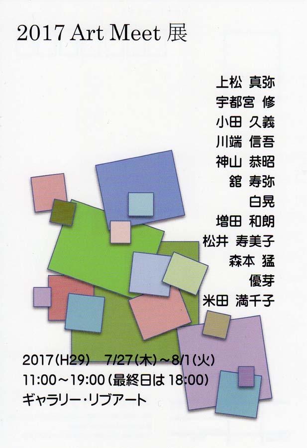 2017 Art Meet 展