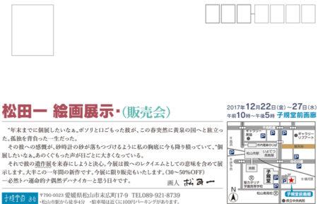 松田一 絵画展示・販売会