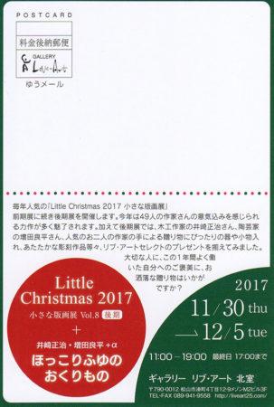井崎正治・増田良平+α ほっこりふゆのおくりもの