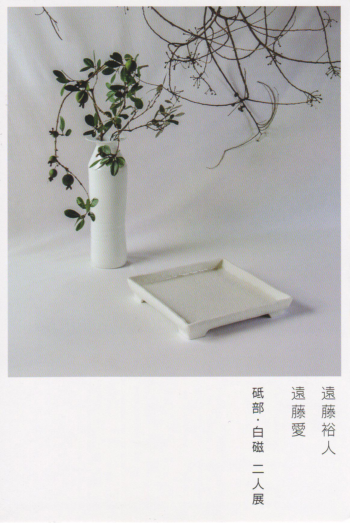 遠藤裕人 遠藤愛 砥部・白磁 二人展