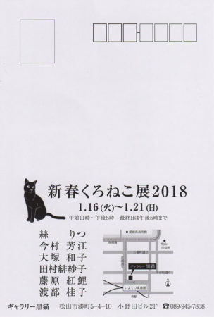新春くろねこ展2018