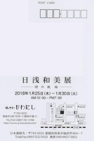 日浅和美展-時の軌跡-
