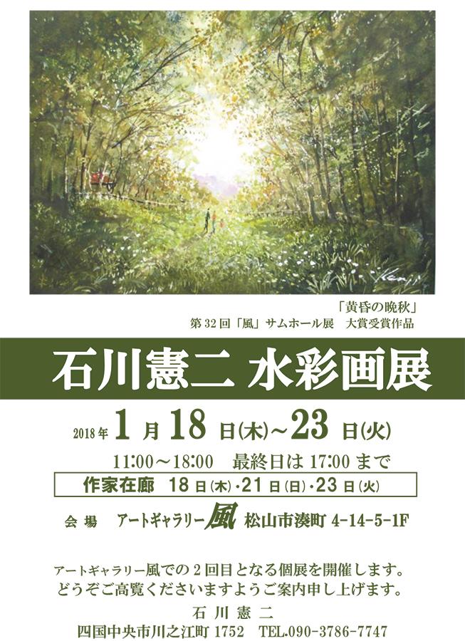 石川憲二 水彩画展