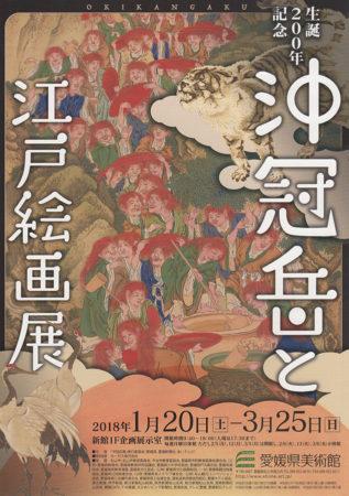 沖冠岳と江戸絵画展