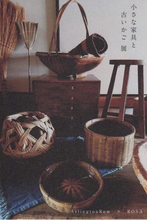 小さな家具と古いかご展