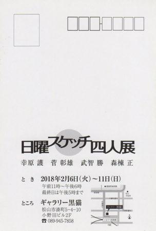 日曜スケッチ四人展 幸原 護 菅 彰雄 武智 勝 森棟 正