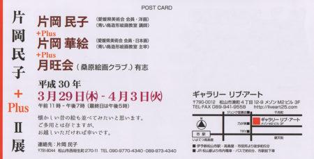 片岡民子 +Plus Ⅱ展