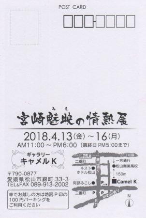 宮崎魅映の情熱展