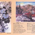 黒田勉(玄鳥)・黒田岟 親子展