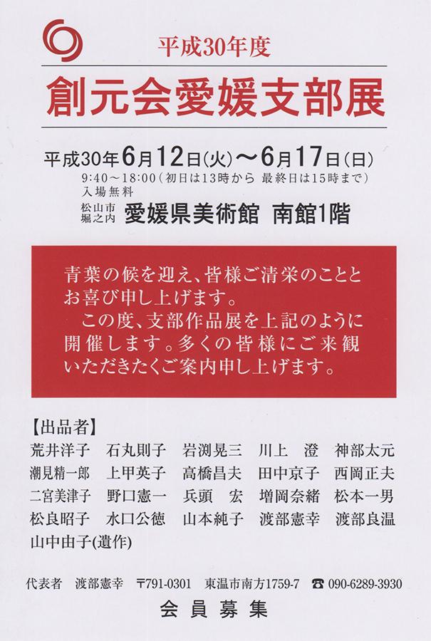 創元会愛媛支部展