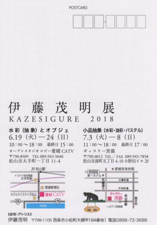 伊藤茂明展 小品抽象(水彩・油彩・パステル)