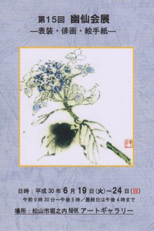 第15回 幽仙会展 -表装・俳画・絵手紙-