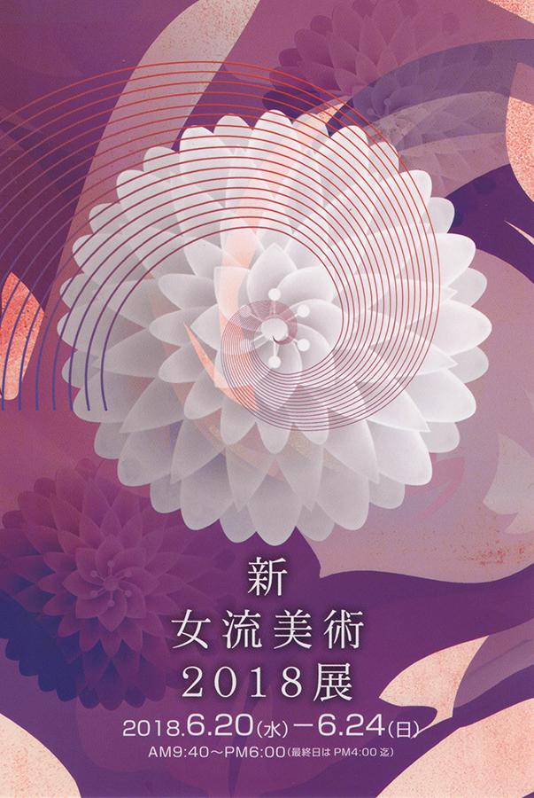 新女流美術2018展