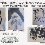永井紫風・両所ふみよ 書つれづれ二人展