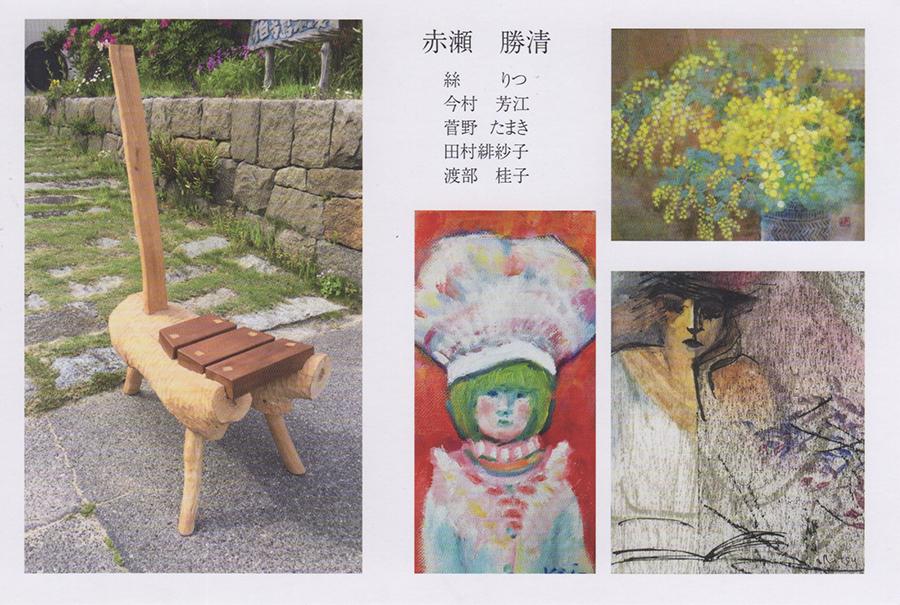 椅子と絵画展 赤瀬勝清と女流作家