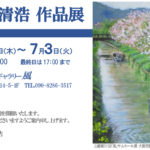 鈴木清浩 作品展