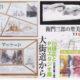 川俣正とPHスタジオ展