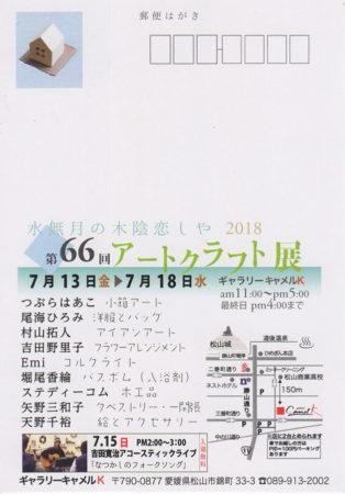 第66回 アートクラフト展