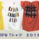 POPなTシャツ 2018